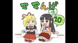 ママんげ永10話目