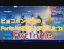 【実況】Fortniteほぼ初心者がピョコタン先生の配信に参加してみた!#1【ピョコタン】