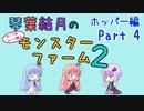 【VOICEROID実況】琴葉結月のセーブ&ロード禁止モンスターファーム2 Part4 ホッパー編