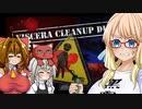 1から分か(らせ)る『Viscera cleanup detail』