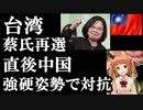 台湾総選挙でサイ氏が圧倒的勝利で当選..その直後の中国の行動がヤバい