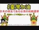 #臺灣加油 日本の朋友である台湾の総統選挙【週刊ゆっくり平護会ニュース#38】