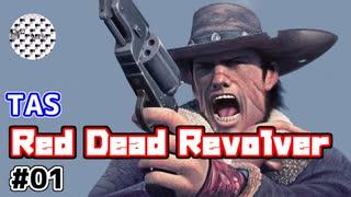 [TAS]RED DEAD REVOLVER Part01