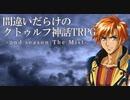 間違いだらけのクトゥルフ神話TRPG 2nd season [Part.77]