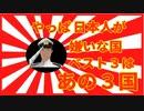 模型艦隊 日本人が嫌いな国ベスト3はやはりあの3国202001.12