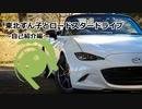 【VOICEROID車載】東北ずん子とロードスタードライブ #01【自己紹介編】