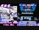 【手元動画】My Soul,Your Beats! (MASTER) 理論値 ALL CRITICAL BREAK & FULL BELL【#オンゲキ】