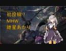 【初投稿】MHWで戯れる【ボイロ実況】