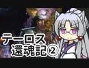 【MTGアリーナ】イタコ姉さまは語りたい #2-EX-3【VOICEROID実況】
