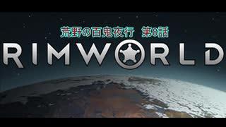 [RimWorld] 荒野の百鬼夜行 第8話 [ゆっく