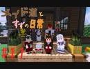 【Minecraft】メイド道とすずの日常 りたーん! Part11