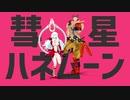 Fate/MMD】彗星ハネムーン【オリオンとアルテミス