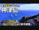 ゆっくりと振り返る神津島旅行 ~ Day1: 天上山トレッキングと星空観察