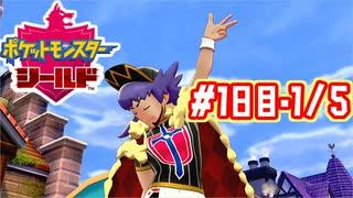 【ポケモン剣盾】シールドでのんびり旅 #1
