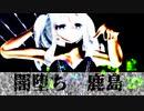 【MMD艦これ】闇堕ち鹿島で『乙女解剖』【ヤンデレ】