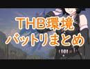 京町セイカの連コイン戦略 Pick7.5【MTG:THB環境バットリ】