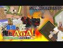 第254位:【週刊Minecraft】最強の匠は俺だAoA!異世界RPGの世界でカオス実況!#5【4人実況】