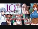 【ゆっくり建築解説講座】ドラマ「10の秘密」放送記念、 主人公の職業「建築確認検査員」を解説!!