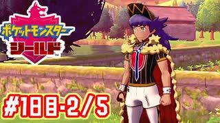 【ポケモン剣盾】シールドでのんびり旅 #2