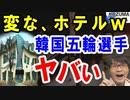 衝撃!韓国五輪代表が食べ物の安全を担保する為に泊まる『変なホテル』がマジでヤバい。そもそも出場する気か?【海外の反応】