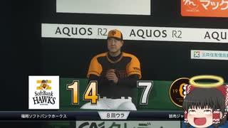【ゆっくり実況プレイ】日本シリーズのリベンジだ!ジャイアンツ日本一へ#1