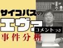 #317 岡田斗司夫ゼミ「サイコパスのエヴァ事件分析」(4.32)