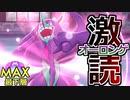 【実況】マスターボール級最下層から1位まで這い上がるランクマ実況プレイ #3【ポケモン剣盾】