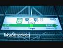 【バイノーラル】Tokyo Station Noise, 東京駅【作業用】