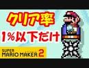 【実況】#08 クリア率1%以下限定プレイ♪ スーパーマリオメーカー2 世界のコース