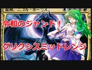 【MTGA】ボーラス様で勝ちたい東風谷早苗【Standard,ELD】