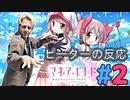 【海外の反応 アニメ】 マギアレコード 2話 Magia Record ep 2 アニメリアクション