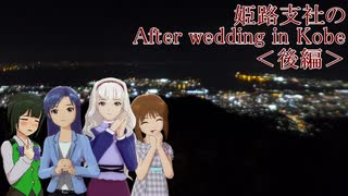 姫路支社のAfter wedding in Kobe<後編>
