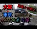 【検証】東京ー大阪を下道600kmを原付で走破 できるのか?【#2話 睡魔】