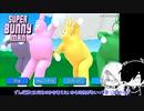 【刀剣乱舞】スーパーウサギさんの大冒険【番外編】