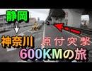 【検証】東京ー大阪原付600km旅!平成最終日に検証してみた結果・・・ 【#3話 ループ】