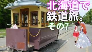 ゆかれいむの北海道で鉄道旅。その7