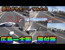【原付旅】神戸市怒涛のやえー無視...広島ー大阪400KMツーリング!【#3話】
