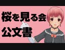 黙って作って、黙って廃棄!?違法管理の公文書【桜を見る会】