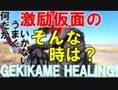 【うまくいかない】激励仮面のGEKIKAME HEARING 001回【ゆっくり】