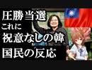 米国・英国・日本が祝意を台湾に表明するなか韓国は沈黙を貫く..それをみた韓国民の反応