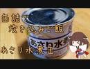 缶詰で炊き込みご飯【あさり水煮缶】