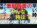 激励仮面のGEKIKAME HEARING 002回