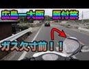 【原付旅】大阪ー広島50CC過酷の600Km旅!ガス欠寸前で発狂地帯【#4話】