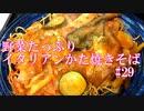 【めし】野菜たっぷりイタリアンかた焼きそば #29【料理】