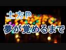 【初音ミク】夢が覚めるまで【土方Pオリジナル曲】