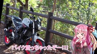 【バイク車載】MT-03納車したので交通安全祈願しに行く甘味小麦【琴葉茜実況】