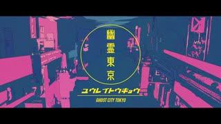 幽霊東京 歌ってみた ver.まぃるは参る。