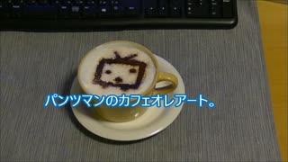 パンツマンのカフェオレアート。