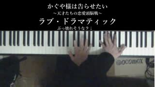 ピアノでかぐや様 [ラブ・ドラマティック]