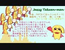 【東雲めぐ・24P】Jazzy Takuan-man【編曲】
